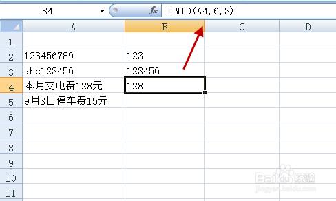 excel如何提取单元格中的数字