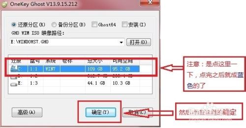 重装系统Win7步骤和详细教程(2014版)