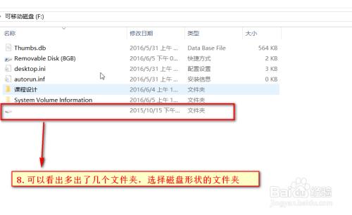 win 10 系统怎么显示U盘隐藏文件