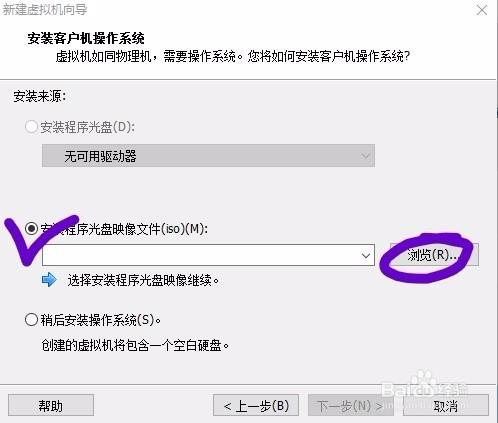 VMware虚拟机下安装CentOS系统超详细教程