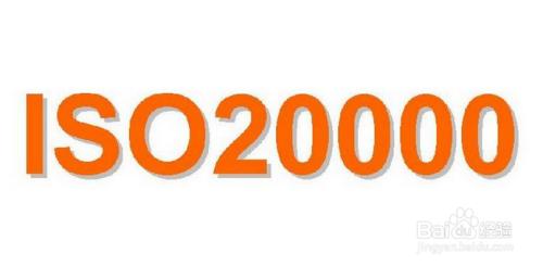 廣東深圳ISO20000IT服務管理體系認證流程