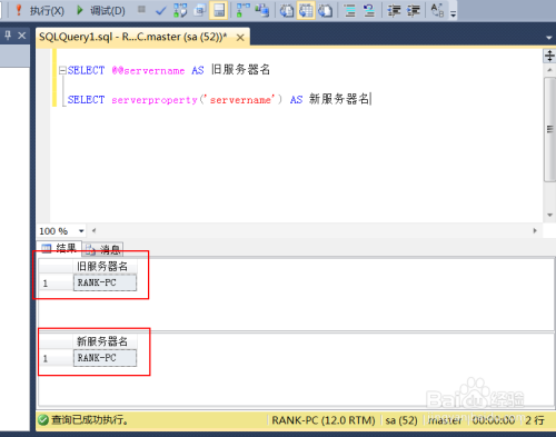 修改SQL Server 服务器名