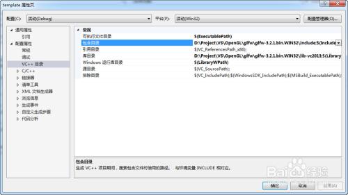 VS开发环境设置.h、.lib、.dll包含路径的方法
