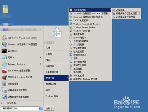 Win2008 R2实现多用户远程连接设置方法