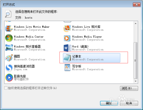 hosts文件在哪里,怎样配置修改hosts文件