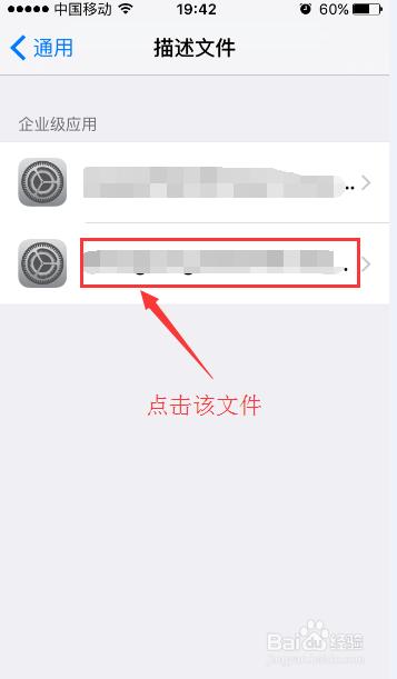 苹果手机显示此软件未受信任时怎么办