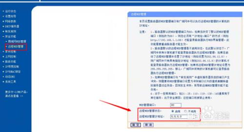 Tp-link路由器怎么设置端口映射 内网端口映射