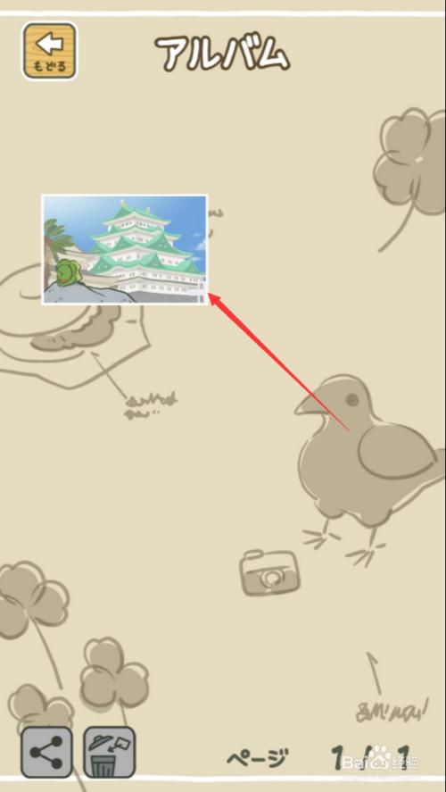 旅行青蛙照片在哪怎么保存查看青蛙旅行相册照片