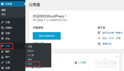 解决Wordpress后台访问速度慢的三种方法