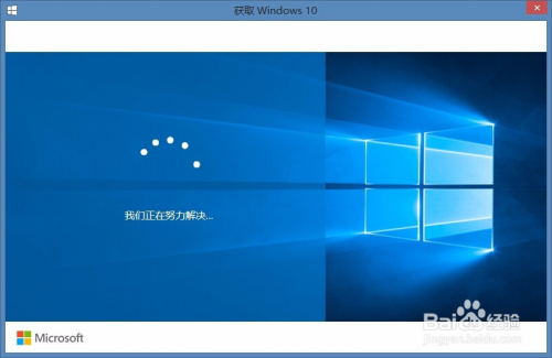 如何从Windows8.1升级到Windows10 Windows8.1升级Windows10教程