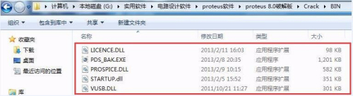 proteus8最新汉化破解教程(完美破解+最权威)