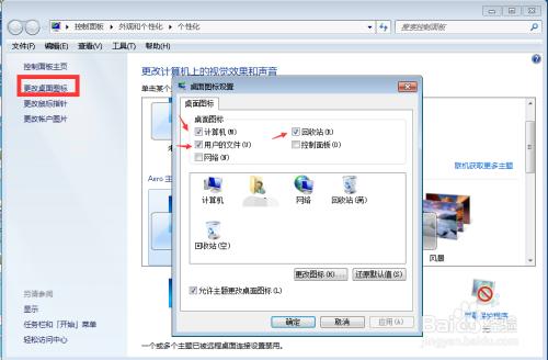 电脑开机后不显示桌面图标怎么办