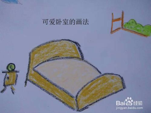 可爱的卧室简笔画画法