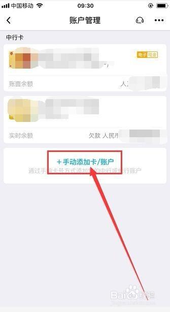 中国银行查询开户行步骤(2种方法)
