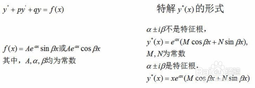二阶常系数线性微分方程---非齐次方程解法