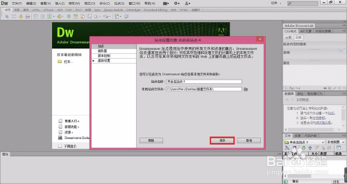 Dreamweaver CS6 初学者使用教程