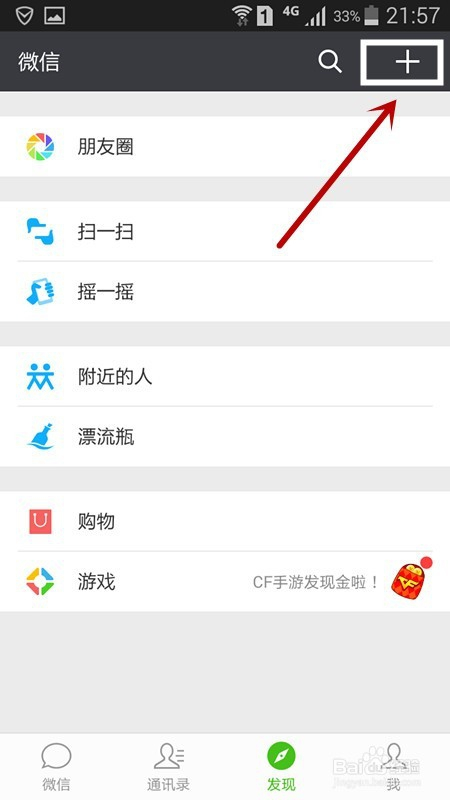好消息:内地人去香港7-Eleven便利店可用微信支付