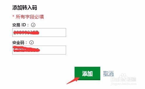 2016年中文版GoDaddy域名转入步骤