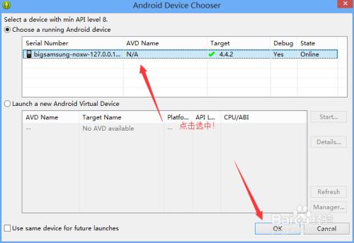用夜神安卓模拟器做Android开发