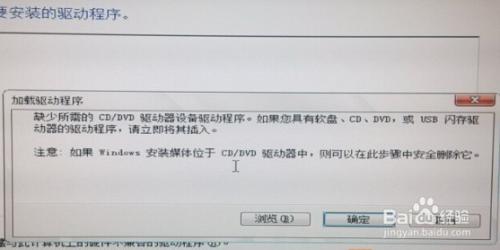 """提示""""缺少所需的CD/DVD驱动器设备驱动程序"""""""