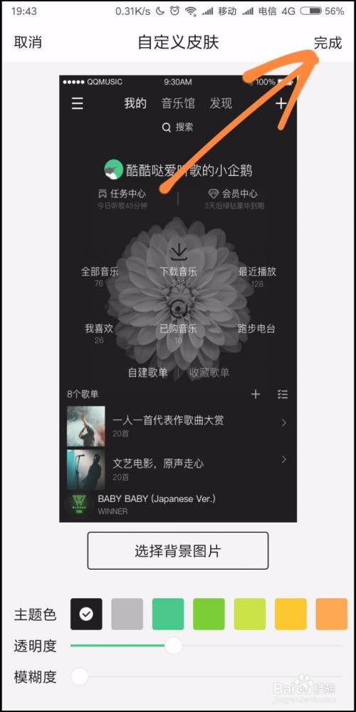 QQ音乐8.2 怎样自定义背景皮肤图片