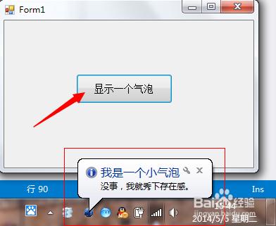 VS2012中C#.NET编程入门:[9]NotifyIcon使用