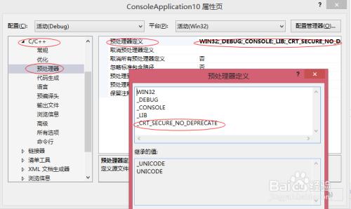关于使用VS会出现scanf要用scanf_s的处理