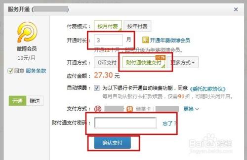 怎样点亮qq微博图标_腾讯微博会员图标怎么点亮-百度经验