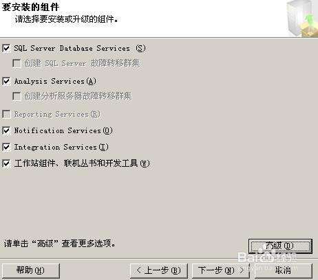 SQL Server 2005怎么安装?