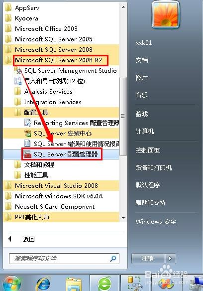 不能在本机启动SQL Server服务错误代码126