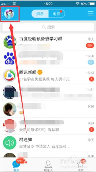 手机QQ如何为名片上传背景