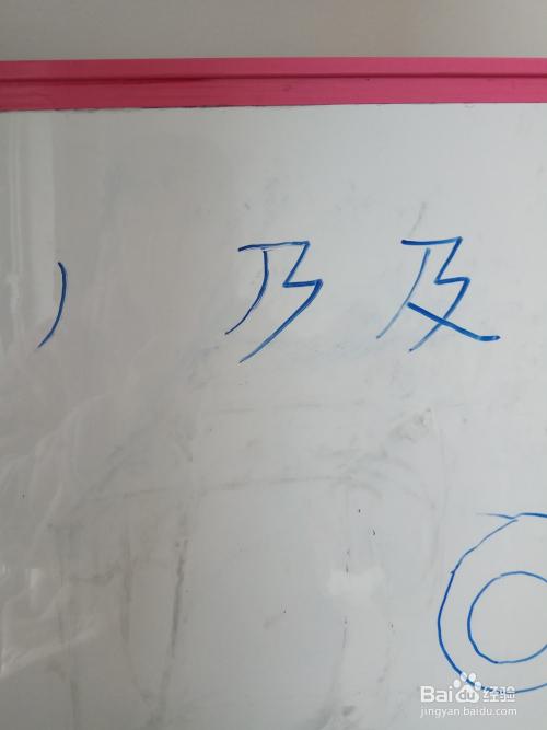 山 和 及 的笔顺 几个常见字的笔顺