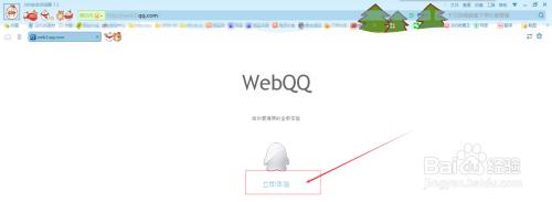 qq网页登陆页面_怎么登陆网页版qq-百度经验