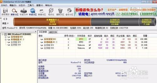 windows 7下硬盘安装黑苹果Mac OS X图文教程