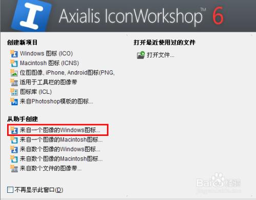 图标软件有哪些 怎么用IconWorkshop制作图标