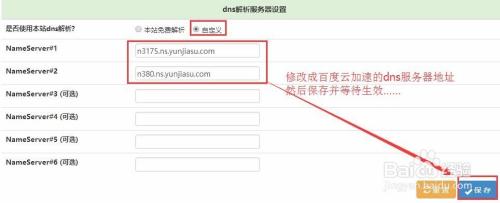网站开启cdn加速的最简单步骤