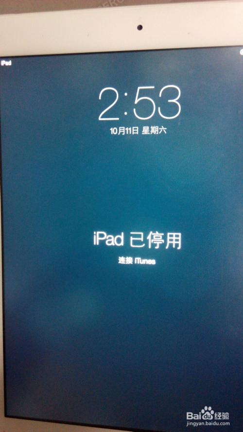 苹果ipad忘记锁屏密码,但没有电脑怎么办