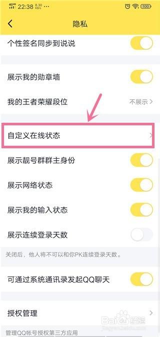 QQ在线状态怎么显示自定义文字