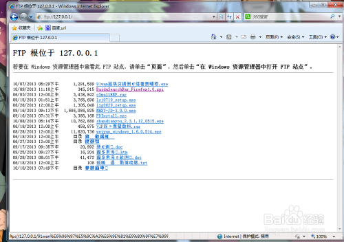 如何登陆FTP服务器下载文件