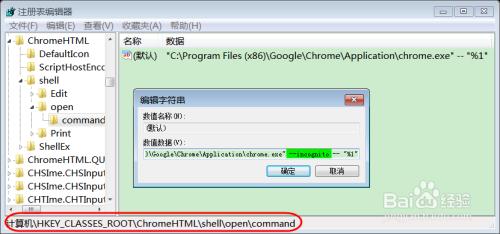 Chrome浏览器如何开启隐身模式/隐身模式启动