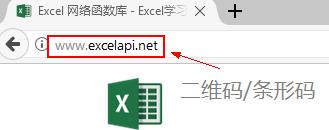 Excel生成条形码