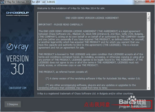 vray3.0破解版免费安装图文教程、破解注册
