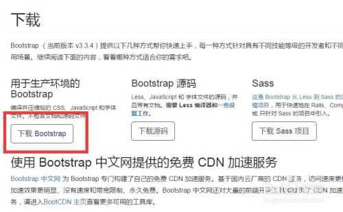 Bootstrap模版框架怎么用