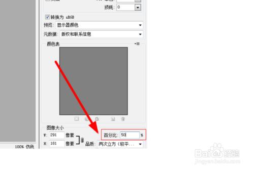 ps修改gif大小_怎样用PS压缩GIF图片大小-百度经验
