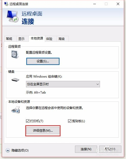 Windows远程桌面连接—共享本地磁盘