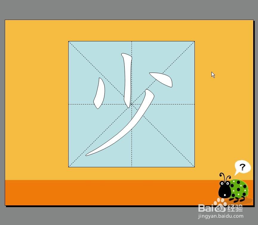 利用WPS演示制作汉字笔顺动画