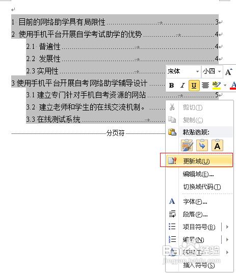 用Word样式快速设置论文格式及快速生成目录