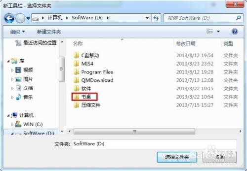 使用win7系统自带的管理桌面快捷方式工具