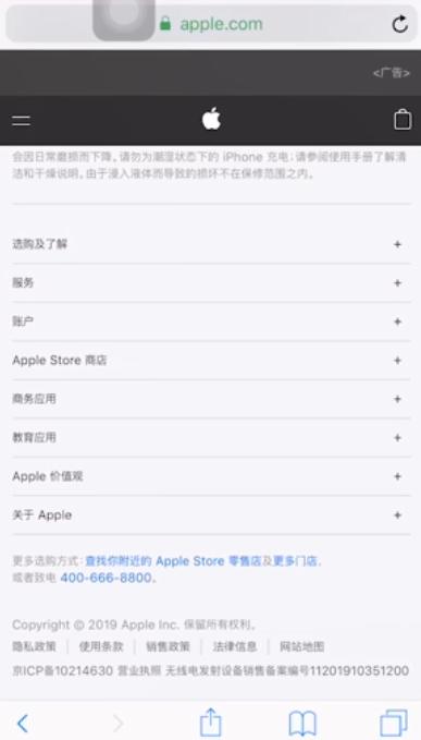 iphone6 id 破解