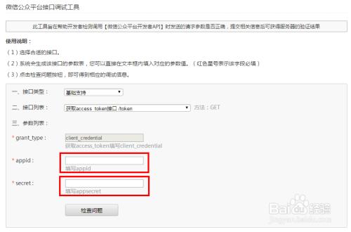 微信提示域名与后台配置不一致10003怎么办